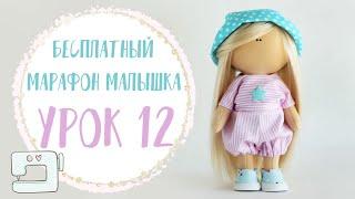 Марафон Арт-ткани Урок 12 - Прическа для текстильной куклы   Doll hairdo