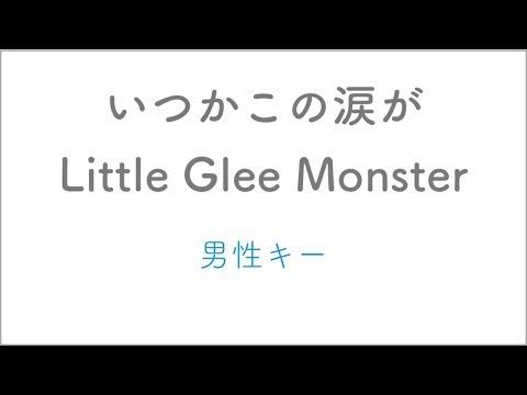 いつかこの涙が - Little Glee Monster【男性キー(+6)・ガイドメロディあり】