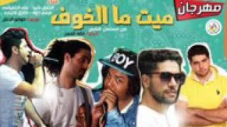 مهرجان ميت من الخوف طارق الابياري من مسلسل شمس
