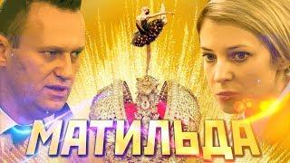 Фильм «МАТИЛЬДА» - КОМУ ВЫГОДНО ? (Поклонская / Навальный / Учитель)