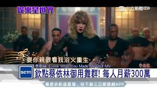 蔡依林「御用舞者」泰勒絲新MV入鏡熱舞|三立新聞台 thumbnail