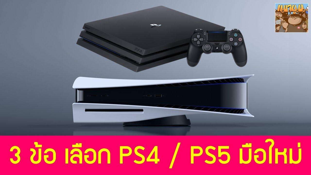 3 ข้อต้องคิดเลือกซื้อ PS5 หรือ PS4 สำหรับมือใหม่