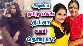 அழகிய தமிழ் மகள் தீபிகா யார் தெரியுமா? - Azhagiya Tamil Magal Serial Deepika - Subalakshmi Rangan