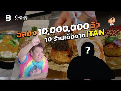 เปิดเบื้องหลังทีมงาน sauce 10 ล้านวิว และ 10 ร้านอาหารที่ ITAN เลือกในปี 2020 l SAUCE X ITAN