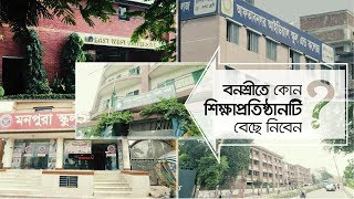 Dhaka at Large | Scholar's Journey | School & College in Banasree