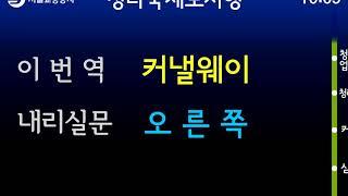 서울 지하철 7호선이 청라까지 연장개통 했소영