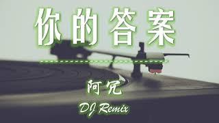 《你的答案》--阿冗 抖音版(DJ Remix) 2020抖音TikTok最火精選歌單