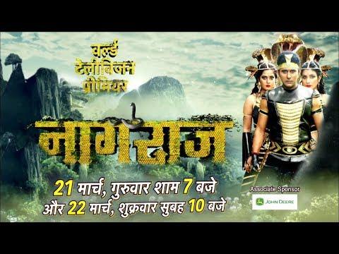 Naagraaj Promo 2 - नागराज     Bhojpuri Movie    World Television Premiere @ Bhojpuri Cinema