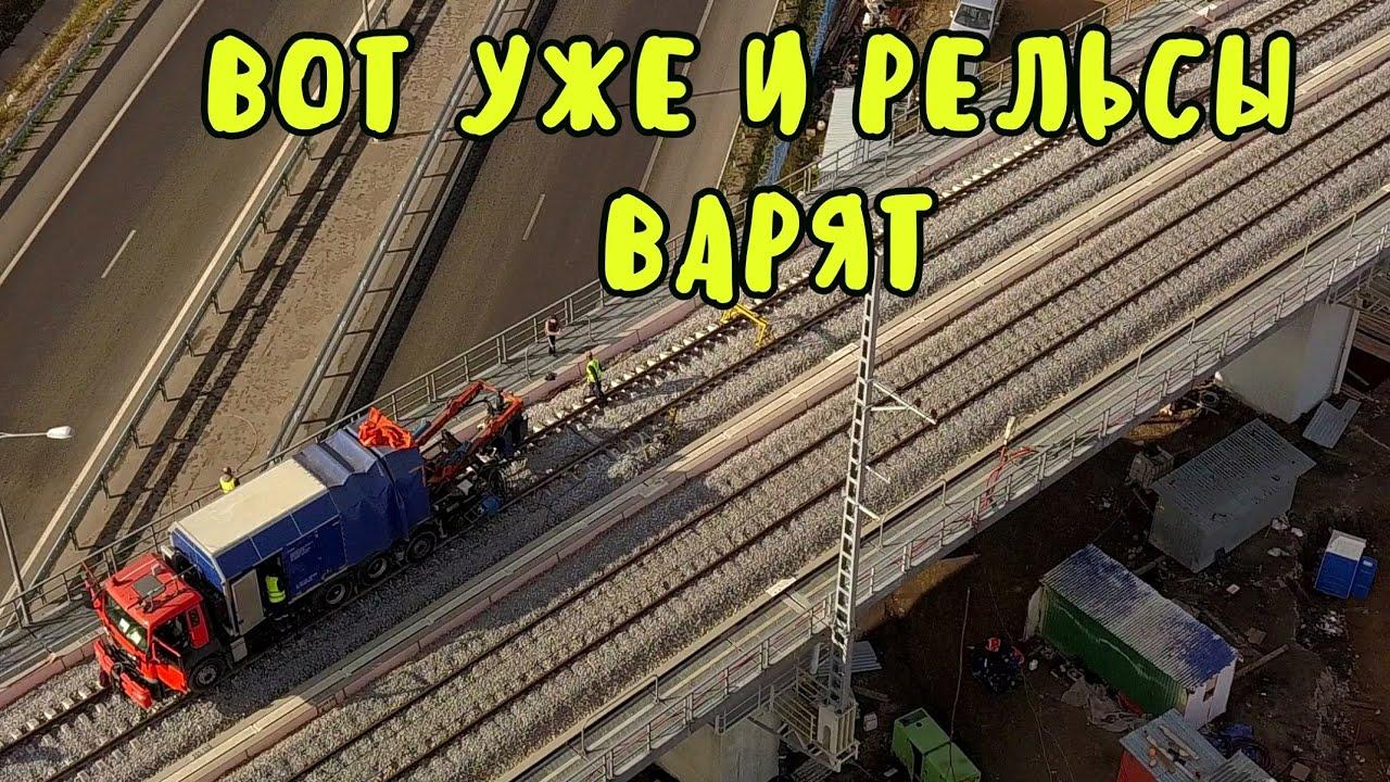 Крымский мост(11.11.2019)Таманское направление сваривают рельсы на подходах.Аршинцевская ветка есть!