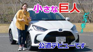 竹岡 圭の今日もクルマと・・・トヨタ ヤリス【TOYOTA YARIS】
