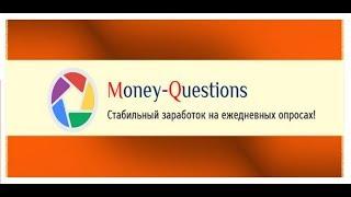 Заработок на опросе денег в интернете