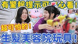 【開箱】史上最恐怖的美髮黏土玩具!邊玩邊起雞皮疙瘩!可可酒精