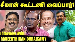 ரஜினி, கமல் கூட்டணி - ஸ்டாலினுக்கு பயமா? - Raveenthiran Duraisamy Interview | Meipporul