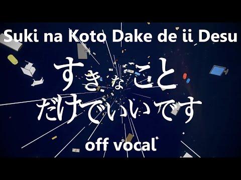 [Karaoke | off vocal] Suki na Koto Dake De Ii Desu [PinocchioP]