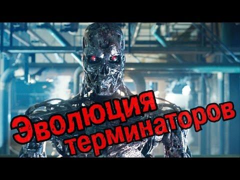 Т-800 Т-850 и Т-888   Эволюция Терминаторов