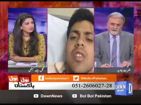 Bol Bol Pakistan - 15 May, 2018 - Dawn News