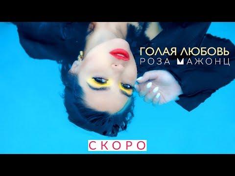 Роза Мажонц - Голая Любовь (Тизер клипа 2017)