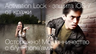Как защитить iPhone от кражи + осторожно мошенники