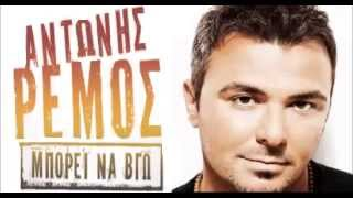 Antonis Remos -  Mporei Na Vgw New Song 2013