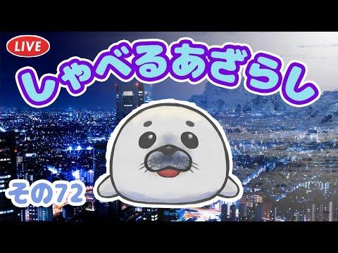 【Live72】夜中にしゃべるあざらしが其処には居る【巨像を倒した先に...編】