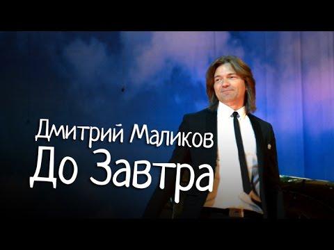 MP3 ДМИТРИЙ МАЛИКОВ ДО ЗАВТРА СКАЧАТЬ БЕСПЛАТНО