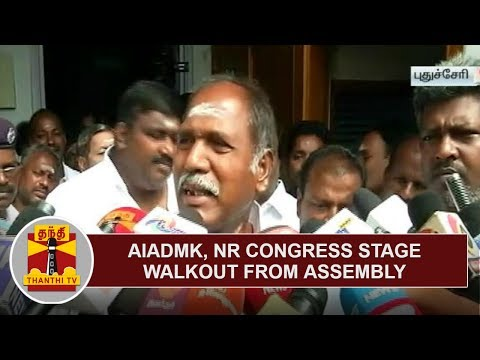 AIADMK and NR Congress Members stage walkout from Puducherry Assembly | Thanthi TV