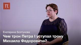 Репрезентация власти в императорском музее — Екатерина Болтунова