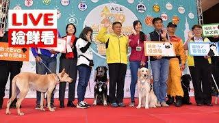 【LIVE搶鮮看】柯文哲聯訪& 2019台北寵物節活動宣傳記者會 thumbnail