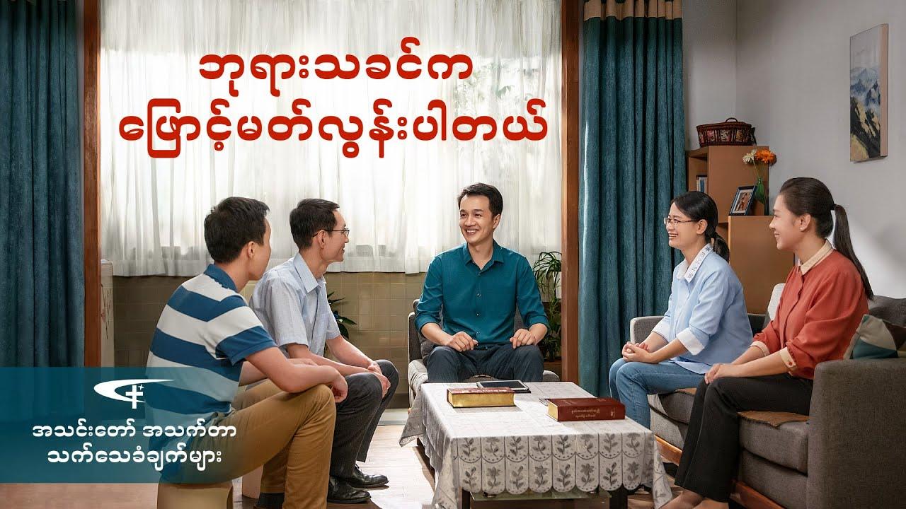 2020 Myanmar Christian Testimony | ဘုရားသခင်က ဖြောင့်မတ်လွန်းပါတယ်