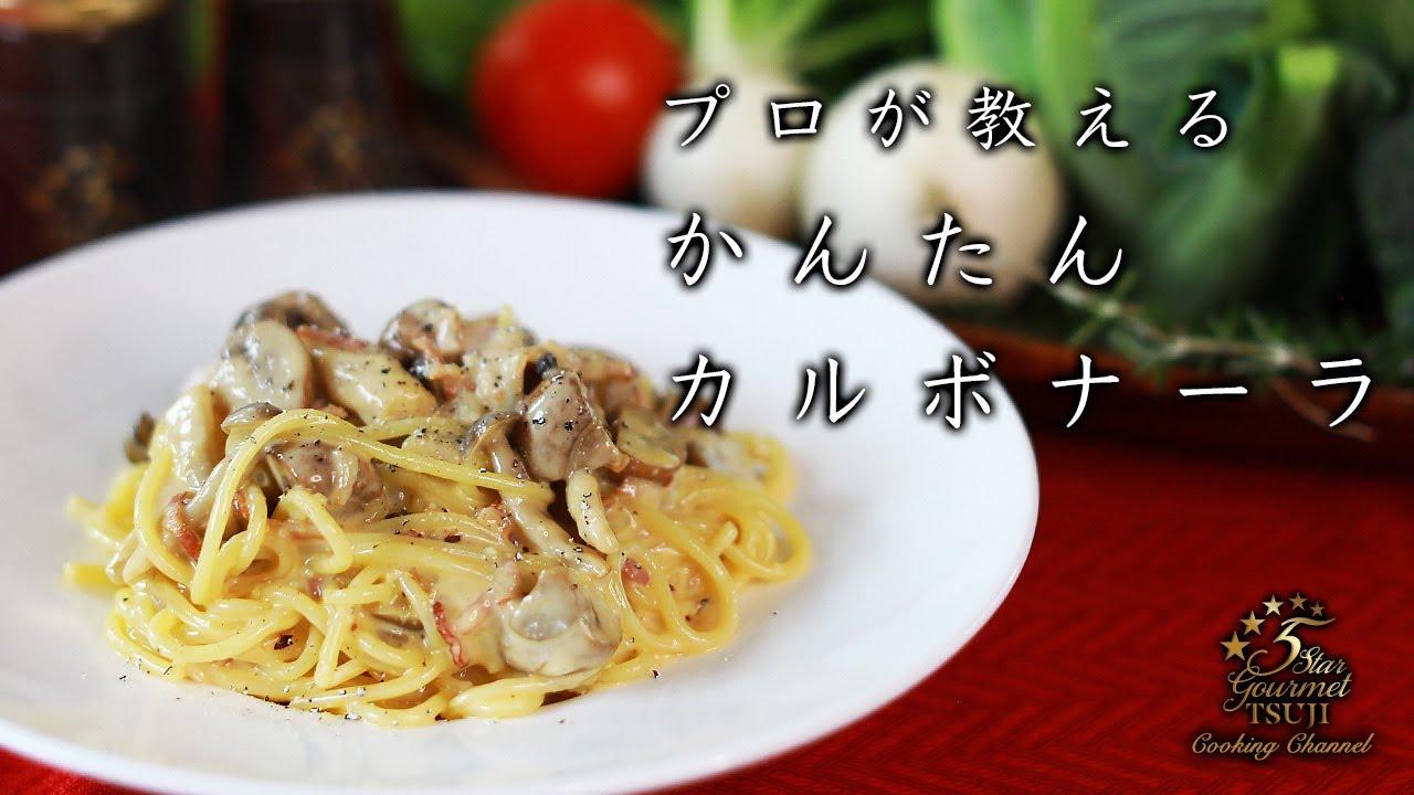 レシピ カルボナーラ 簡単