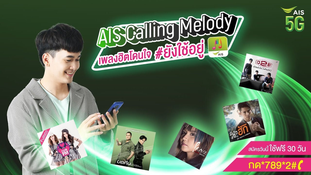 AIS Calling Melody #ยังใช้อยู่  [RoseSound]