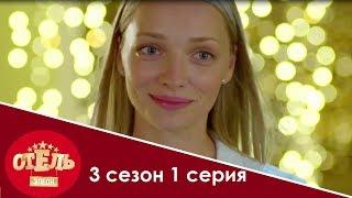 Отель Элеон 3 сезон 1 серия
