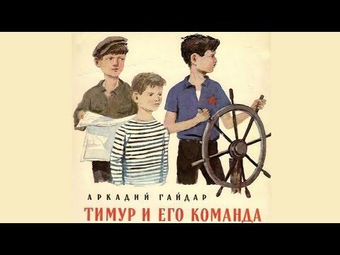 Мультфильм тимур и его команда аркадий гайдар