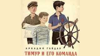 Тимур и его команда (1940) в хорошем качестве (Тимур и его команда фильм 1940 смотреть онлайн)