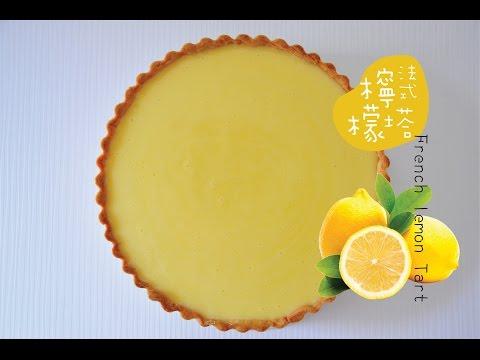 《不萊嗯的烘培廚房》法式經典檸檬塔 | French Style Lemon Tart