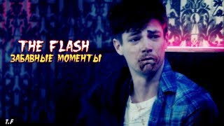 ► The Flash || Забавные моменты