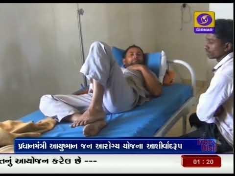 Ayushman Bharat Yojna | ગુજરાતભરમાં દર્દીઓને આયુષ્યમાન યોજનાનો મળ્યો લાભ | 10-03-2019