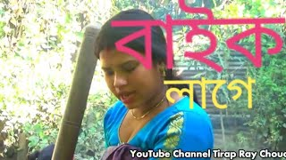 বাইক লাগে  lI Funny Video  ll TIRAP RAY CHOUDHURY II