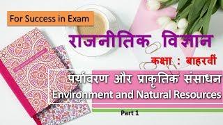 Environment & Natural Resources पर्यावरण और प्राकृतिक संसाधन