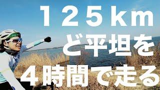 125kmを4時間目標で走る修行【ロードバイク 修行】
