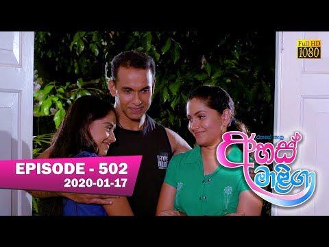 Ahas Maliga | Episode 502 | 2020- 01- 17