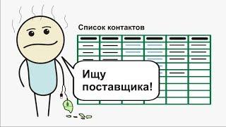 Домашний бизнес (фильм) / 3. Поиск поставщика