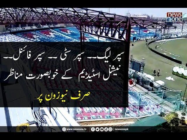 Beautiful scenes of National Stadium