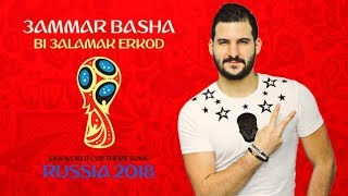 Download lagu 3ammar Basha - Bi 3alamak Erkod (World Cup 2018)  / عمار باشا - بعلمك اركض أغنية كأس العالم