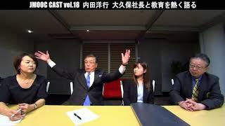 JMOOC CAST vol.18 内田洋行 大久保社長と教育を熱く語る