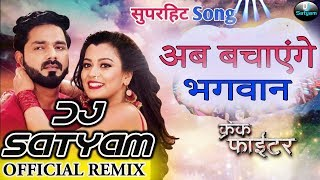 crack fighter bhojpuri song mp3 download
