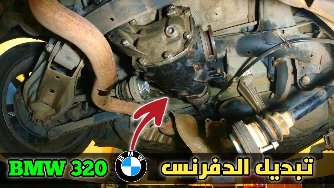 """طريقة تغيير الدفرنش """"الكارونة"""" لسيارة BMW 320"""