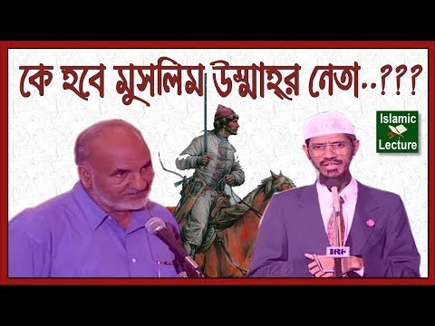 কে হবে মুসলিম উম্মাহর নেতা? Dr Zakir Naik Bangla Lecture New Part-106