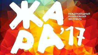 ЖАРА В БАКУ 2017. Лучшие живые выступления Международного музыкального фестиваля. HD-Качество.
