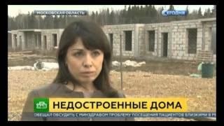 НТВ посетили обманутых дольщиков после обращения к Путину В.В.